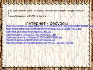Е.В. Дмитриева Санкт-Петербург, пособие по истории города. Выпуск 1. Санкт-Пе