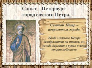 Санкт – Петербург – город святого Петра. Святой Пётр – покровитель города. Ко