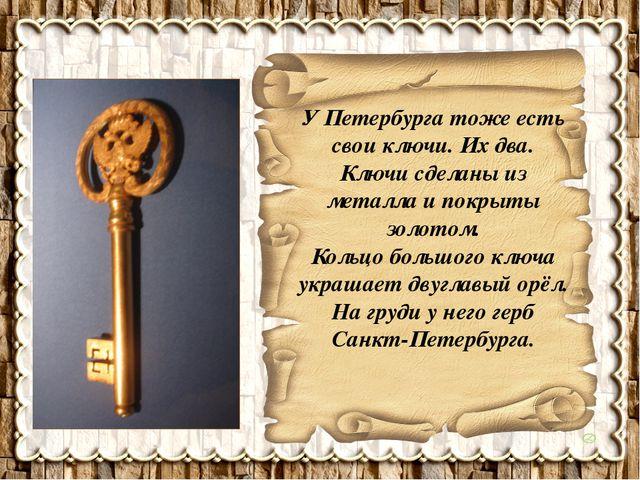 У Петербурга тоже есть свои ключи. Их два. Ключи сделаны из металла и покрыты...