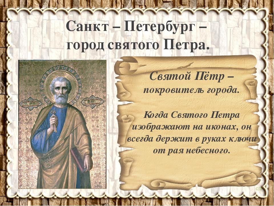 Санкт – Петербург – город святого Петра. Святой Пётр – покровитель города. Ко...