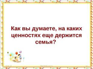 Как вы думаете, на каких ценностях еще держится семья? * http://aida.ucoz.ru