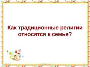 Как традиционные религии относятся к семье? * http://aida.ucoz.ru * http://a