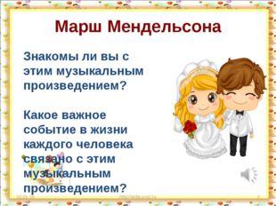 Марш Мендельсона * http://aida.ucoz.ru * Знакомы ли вы с этим музыкальным про