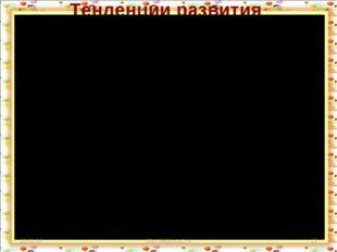 Тенденции развития и проблемы современной семьи * http://aida.ucoz.ru * http: