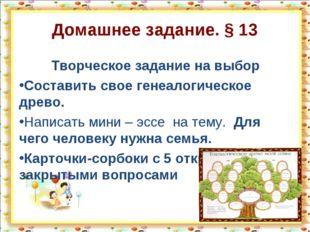 Домашнее задание. § 13 Творческое задание на выбор Составить свое генеалогич