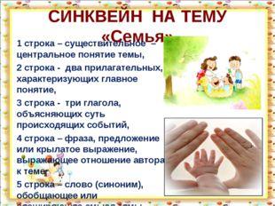 СИНКВЕЙН НА ТЕМУ «Семья» 1 строка – существительное – центральное понятие те