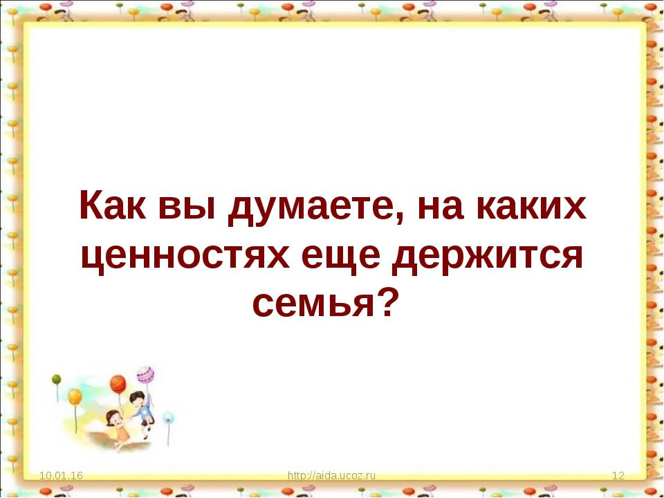 Как вы думаете, на каких ценностях еще держится семья? * http://aida.ucoz.ru...
