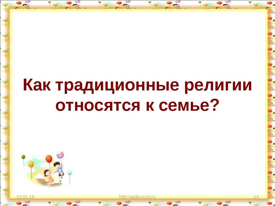 Как традиционные религии относятся к семье? * http://aida.ucoz.ru * http://a...