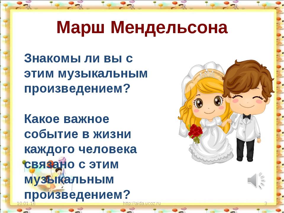 Марш Мендельсона * http://aida.ucoz.ru * Знакомы ли вы с этим музыкальным про...