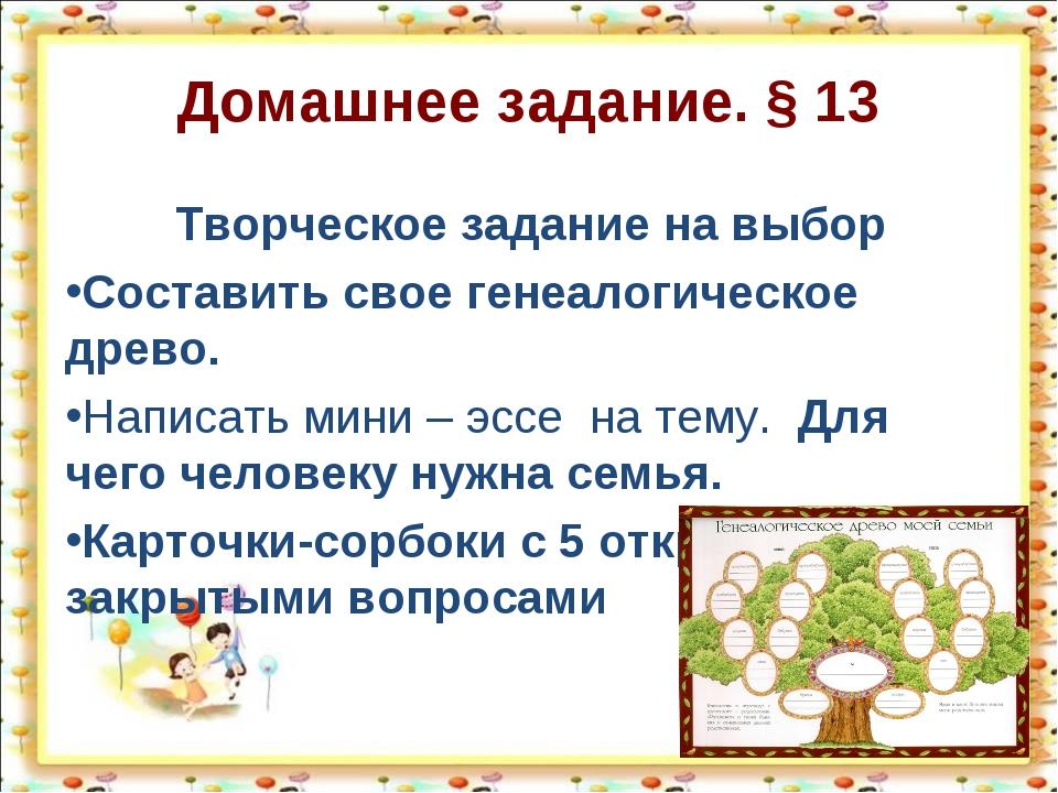 Домашнее задание. § 13 Творческое задание на выбор Составить свое генеалогич...