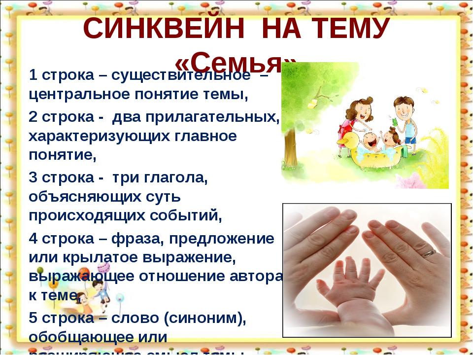 СИНКВЕЙН НА ТЕМУ «Семья» 1 строка – существительное – центральное понятие те...