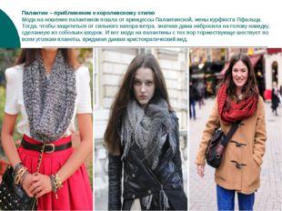 Палантин – приближение к королевскому стилю Мода на ношение палантинов пошла