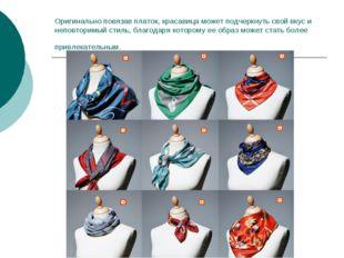 Оригинально повязав платок, красавица может подчеркнуть свой вкус и неповтори