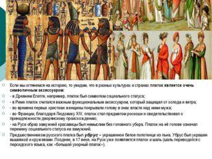 Если мы оглянемся на историю, то увидим, что в разных культурах и странахпла