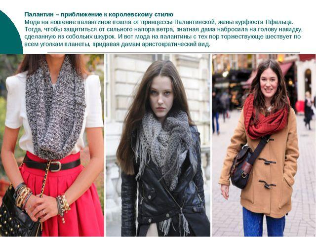 Палантин – приближение к королевскому стилю Мода на ношение палантинов пошла...