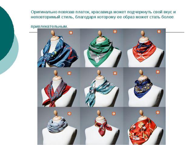 Оригинально повязав платок, красавица может подчеркнуть свой вкус и неповтори...