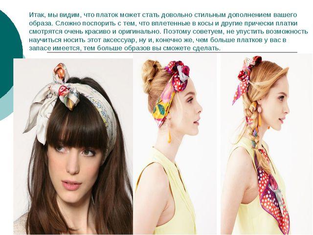 Итак, мы видим, что платок может стать довольно стильным дополнением вашего о...