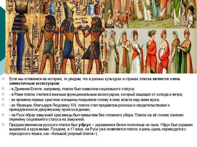 Если мы оглянемся на историю, то увидим, что в разных культурах и странахпла...