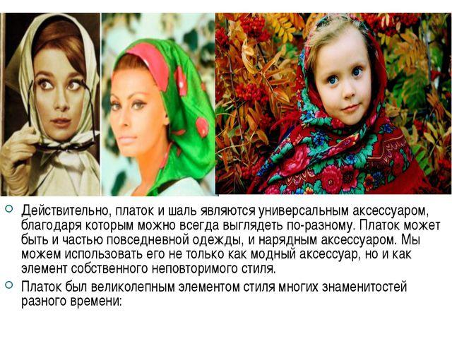 Действительно, платок и шаль являются универсальным аксессуаром, благодаря ко...