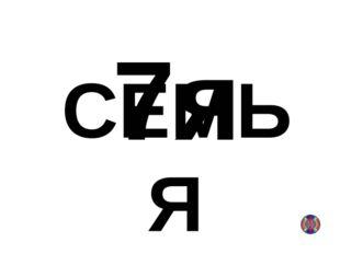 """Наша Родина – Россия. Раньше называли Русь. Слово Русь произошло от слова """"ру"""