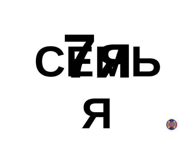 """Наша Родина – Россия. Раньше называли Русь. Слово Русь произошло от слова """"ру..."""