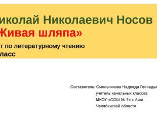 Николай Николаевич Носов «Живая шляпа» Тест по литературному чтению 2 класс С