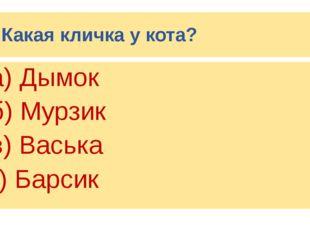 2. Какая кличка у кота? а) Дымок б) Мурзик в) Васька г) Барсик