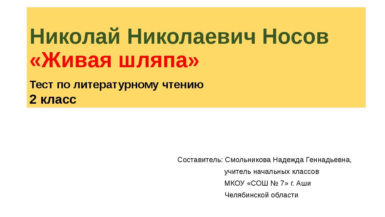 Николай Николаевич Носов «Живая шляпа» Тест по литературному чтению 2 класс С...