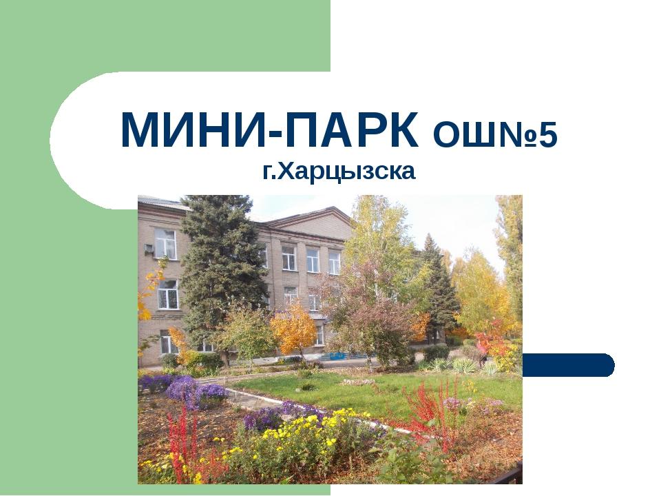 МИНИ-ПАРК ОШ№5 г.Харцызска
