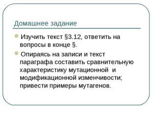 Домашнее задание Изучить текст §3.12, ответить на вопросы в конце §. Опираясь