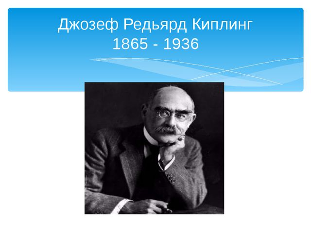 Джозеф Редьярд Киплинг 1865 - 1936