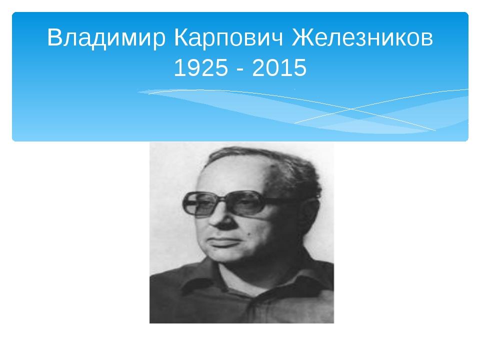 Владимир Карпович Железников 1925 - 2015