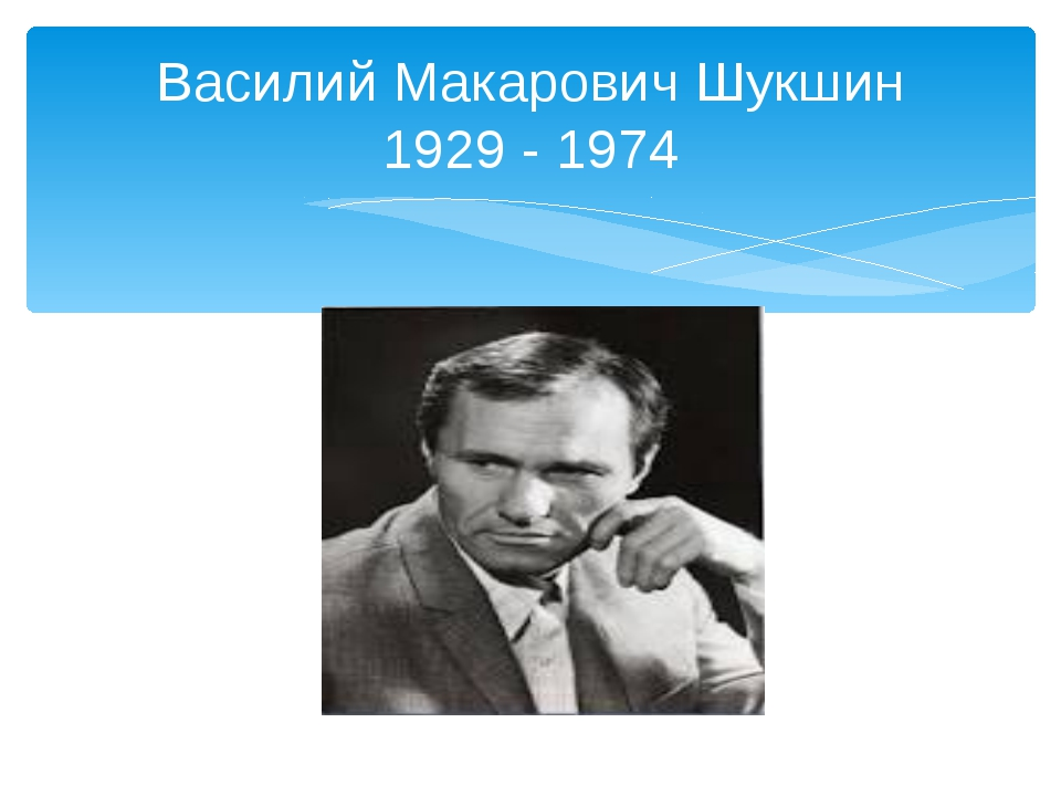 Василий Макарович Шукшин 1929 - 1974