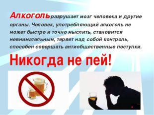 Алкоголь разрушает мозг человека и другие органы. Человек, употребляющий алко
