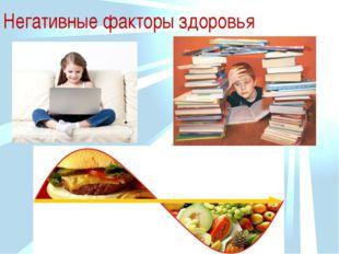 Негативные факторы здоровья