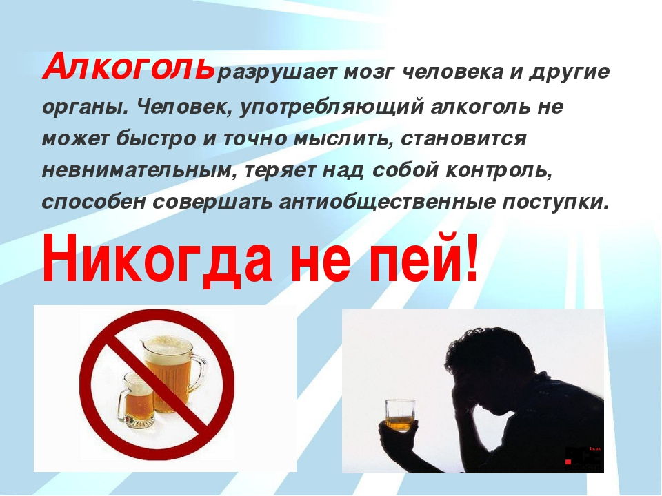Какой вред от алкоголя организму