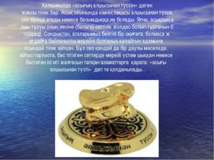 Халқымызда «асығың алшысынан түссін» деген жақсы тілек бар. Асық ойынында кім