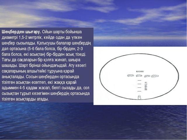 Шеңберден шығару. Ойын шарты бойынша диаметрі 1,5-2 метрлік, кейде одан да үл...