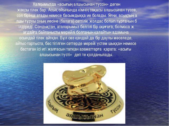 Халқымызда «асығың алшысынан түссін» деген жақсы тілек бар. Асық ойынында кім...