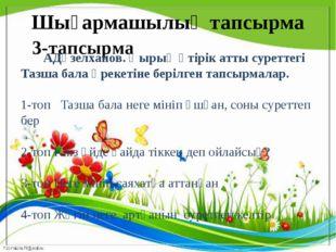 3-тапсырма Шығармашылық тапсырма АДүзелханов. Қырық өтірік атты суреттегі Таз