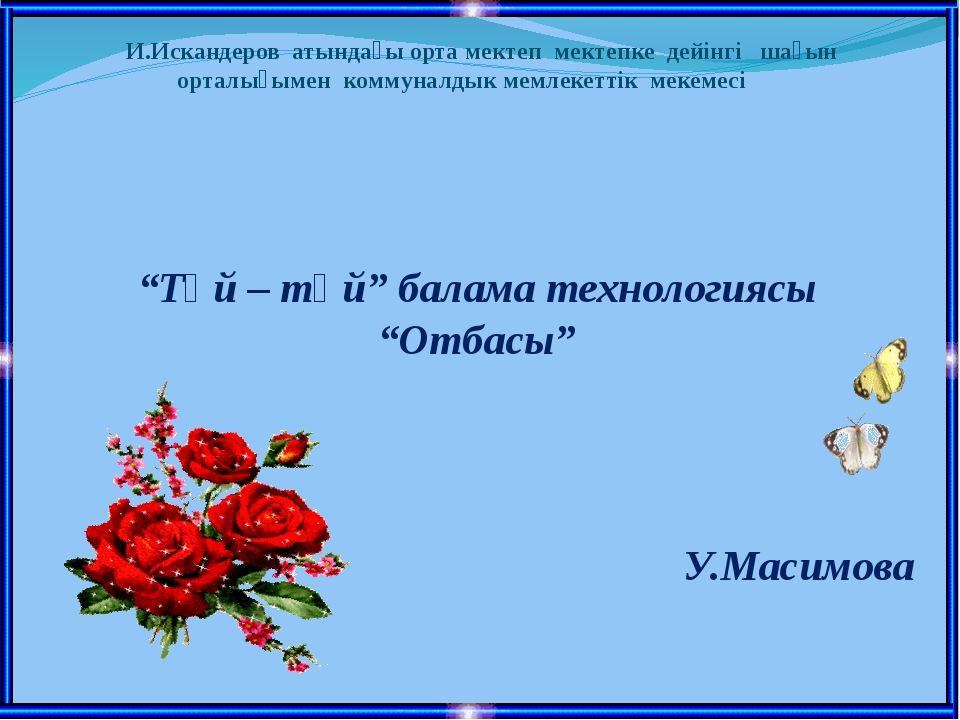 """Тәй – тәй"" балама технологиясы ""Отбасы"" У.Масимова И.Искандеров атындағы орт..."