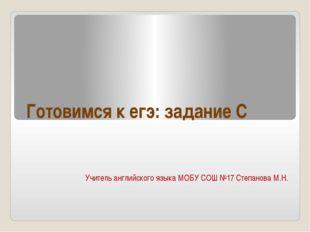 Готовимся к егэ: задание С Учитель английского языка МОБУ СОШ №17 Степанова М