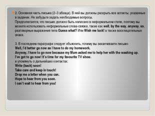 2. Основная часть письма (2–3 абзаца). В ней вы должны раскрыть все аспекты,