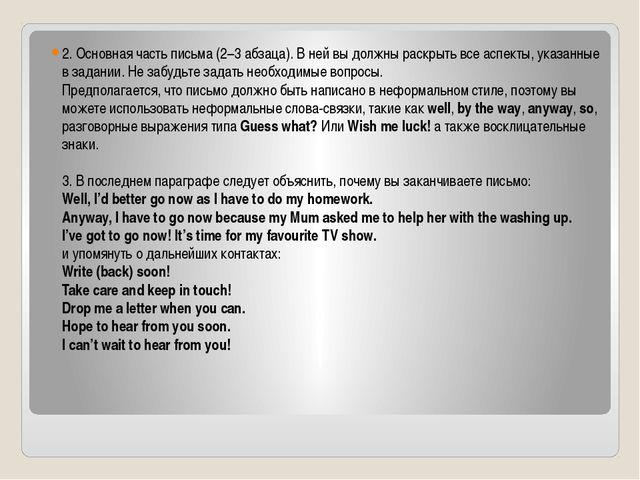 2. Основная часть письма (2–3 абзаца). В ней вы должны раскрыть все аспекты,...