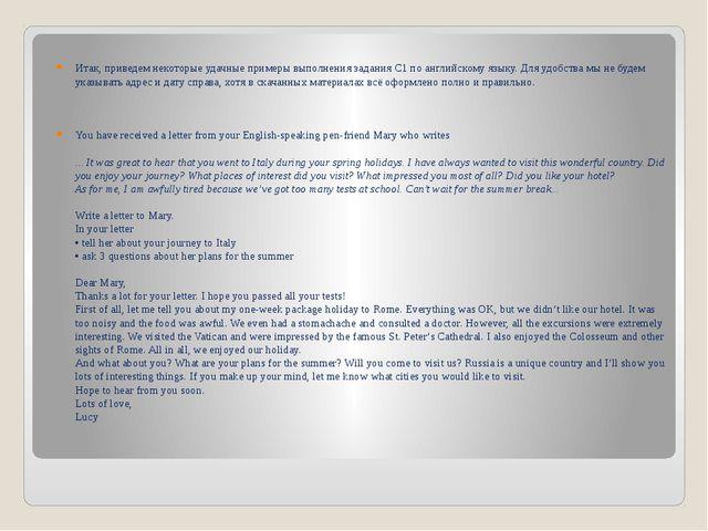 Итак, приведем некоторые удачные примеры выполнения задания C1 по английском...