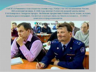 Сын Ю.В.Романенко тоже пошел по стопам отца. Роман стал 103 космонавтом Росси