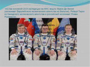 состав основной 20-й экспедиции на МКС вошли Франк Де Винне (космонавт Европ