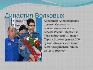 Династия Волковых Александр Александрович с сыном Сергеем — летчиком-космонав