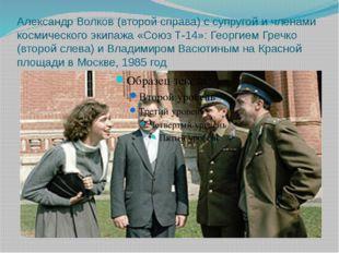 Александр Волков (второй справа) с супругой и членами космического экипажа «С