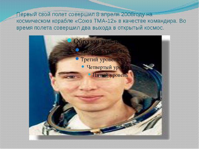Первый свой полет совершил 8 апреля 2008году на космическом корабле «Союз ТМА...